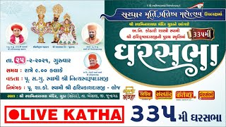 Ghar Sabha (ઘર સભા) 335 @ Chuda - Junagadh  - Dt. - 25/02/2021
