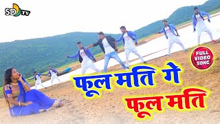 #NEW_KHORTHA#PHOOL_MATI_GE_PHULMATI#HD_KHORTHA_VIDEO#PRAKASH_DAS#2020_NEW#फूल_मति_एगे_फूल_मति
