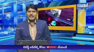9PM PRIME TIME Bulletin 15th Mar 2020 || JANAVAHINI TV