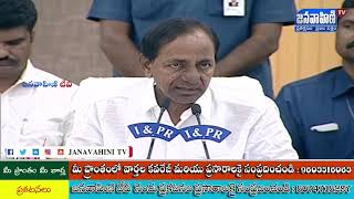 CM Sri KCR Press meet on Corona Virus at Pragathi Bhavan || JANAVAHINI TV