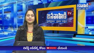 9PM PRIME TIME Bulletin 20th Mar 2020 || JANAVAHINI TV
