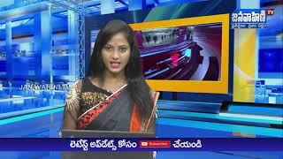 9PM PRIME TIME Bulletin 25th Mar 2020 || JANAVAHINI TV