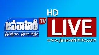 JANAVAHINI TV  LIVE || TELUGU 24/7 NEWS CHANNEL || JANAVAHINITV