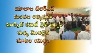 యాలాల్ మండల్ ఓటరు సభ్యత్వ నమోదు కార్యక్రమంలో రసాభాస //Janavahini Tv