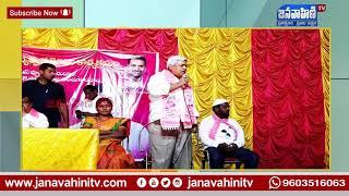 తాండూర్ మండలంలో మొదలైన టిఆర్ఎస్ ఓటరు సభ్యత్వ నమోదు కార్యక్రమం//Janavahini Tv