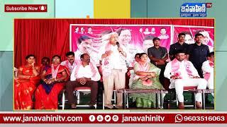 తాండూర్ టౌన్ లో టీఆర్ఎస్ సభ్యత్వ నమోదు కార్యక్రమం//Janavahini Tv