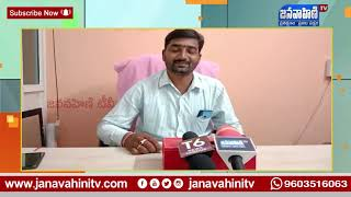 అక్రమాలకు పాల్పడితే క్రిమినల్ కేసులు //Janavahini Tv