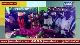 ఘనంగా హజ్రత్ షాహిన్ షాఖాద్రీ ఉత్సవాలు //Janavahini Tv