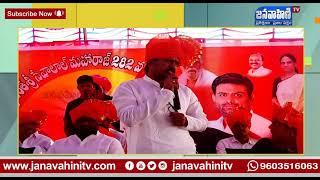 శ్రీ సంత్ సేవాలాల్ మహారాజ్ 282 జయంతి ముగింపు ఉత్సవాల్లో ఎమ్మెల్యే //Janavahini Tv