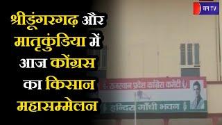 Rajasthan News | श्रीडूंगरगढ़ और मातृकुंडिया में आज कोंग्रस का किसान महासम्मेलन