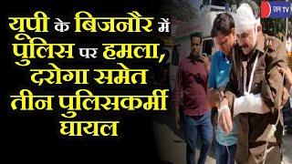 Uttar Pradesh के Bijnor में पुलिस पर हमला, दराेगा समेत तीन पुलिसकर्मी घायल