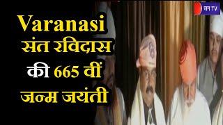 UP News  | वाराणसी संत रविदास की 665 वीं जन्म जयंती