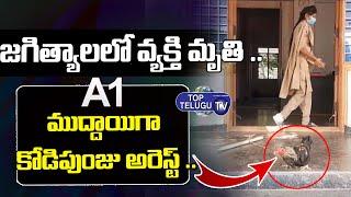 జగిత్యాలలో వ్యక్తి మృతి.. A1 ముద్దాయిగా కోడిపుంజు అరెస్ట్ | jagtial News | Telangana | Top Telugu TV