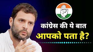 BJP और Congress में चलती रहती है MLAs की खरीद फरोख्त | Indian Voters को सबसे बड़ा धोखा