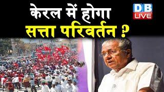 Kerala में होगा सत्ता परिवर्तन ? क्या ढह जाएगा लेफ्ट का एक मात्र क़िला ?#DBLIVE