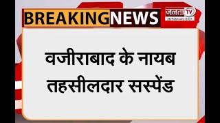 वजीराबाद के नायब तहसीलदार राजेश कुमार सस्पेंड, हरियाणा सरकार ने जारी किए आदेश