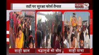 कुंभ में शाही स्नान और छात्र संघ चुनाव समेत देखिए Uttar Pradesh से जुड़ी आज की ताजा खबरें