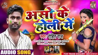 #Audio - असो के होली में - #Rohit Raj - Aso Ke Holi Me - Bhojpuri Holi Song 2021