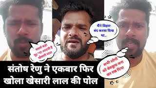 संतोष रेणु यादव का एकबार फिर #खेसारी लाल को लेकर बड़ा खुलासा, बिहार बंद मैंने करवाया #KanshKhesari