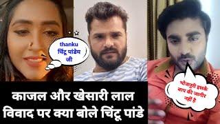 Khesari lal और Kajal Raghwani के विवाद पर खुल कर बोले चिंटू पांडेय, खेसारी लाल को दिया मुंहतोड़ जवाब