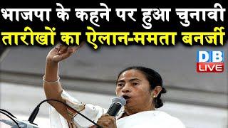 West Bengal में आठ चरणों में Election पर Mamata Banerjee ने उठाए सवाल  #DBLIVE