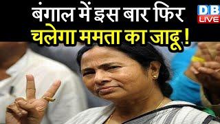 बंगाल में इस बार फिर चलेगा ममता का जादू !  ममता ने विस Election को लेकर मोदी सरकार पर साधा निशाना  