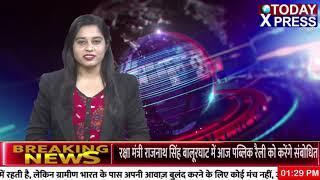 Uttar Pradesh SPL|| बड़े आंदोलन की तैयारी में  प्रयागराज के वकील|| TODAY XPRESS NEWS||