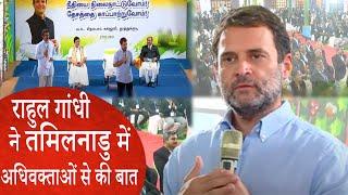 Rahul Gandhi || Rahul Gandhi Interacts with Advocates at VOC College Tamil Nadu|| Today Xpress
