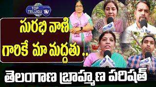 Telangana Brahmin Parishad Support To Surabhi Vani In MLC Elections | Telangana | Top Telugu TV