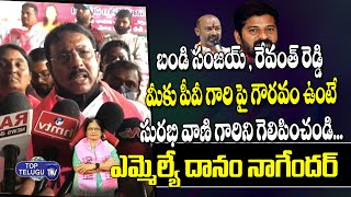 MLA Danam Nagender Questioned To Revanth Reddy Over Surabhi Vani Devi | MLC Elections| Top Telugu TV