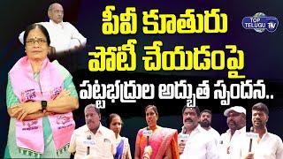 Public Talk On TRS MLC Candidate Surabhi Vani Devi | MLC Elections 2021 | Top Telugu TV