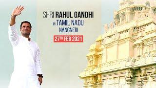 LIVE: Shri Rahul Gandhi addresses a public meeting in Tamil Nadu