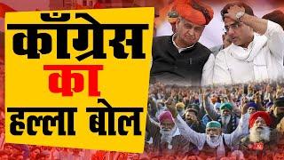श्रीडूंगरगढ़ में हुई काँग्रेस की महापंचायत | सभा में बेरोजगारों ने बदला माहौल