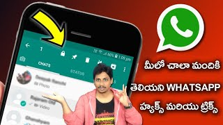 Hidden WhatsApp Tricks you should know in Telugu 2021