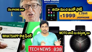TechNews in Telugu 838:jio phone 2021,Whatsapp new feature,Samsung M12,s21ultra,bill gates on iphone