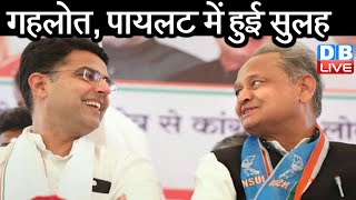 Ashok Gehlot, Sachin Pilot  में हुई सुलह | साथ आये Ashok Gehlot और Sachin Pilot |#DBLIVE