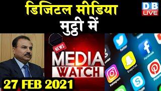 Media Watch : Digital Media मुट्ठी में | नए नियमों के पीछे राजनीतिक एजेंडा | Mukesh Kumar | #DBLIVE