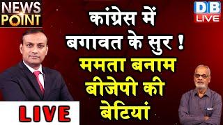 News point :Congress में बगावत के सुर ! | Mamata Banerjee बनाम BJP की बेटियां | #DBLIVE