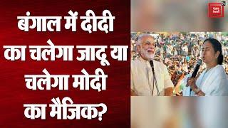 बंगाल में दीदी का चलेगा जादू या चलेगा मोदी का मैजिक? किस M पर जनता का भरोसा?