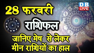 28 feb 2021 | आज का राशिफल | Today Astrology |Today Rashifal in Hindi | #AstroLive