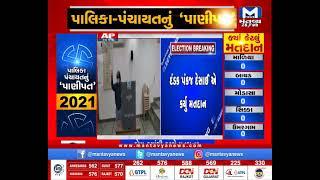 ગુજરાત વિધાનસભાના મુખ્ય દંડક પંકજ દેસાઈએ કર્યુ મતદાન