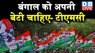 West Bengal को अपनी बेटी चाहिए—TMC | बंगाल को बेटी चाहिए बुआ नहीं—BJP |#DBLIVE