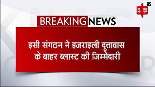 अंबानी के घर के बाहर विस्फोटक मामले में जैश-उल हिंद ने ली जिम्मेदारी, कहा- यह सिर्फ ट्रेलर है