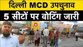 दिल्ली MCD उपचुनाव 2021: 5 सीटों पर वोटिंग जारी, लोगों में उत्साह