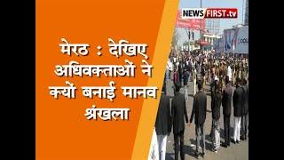 Meerut News: बेगमपुल पर अधिवक्ताओं ने बनाई मानव शृंखला, लगाया जाम