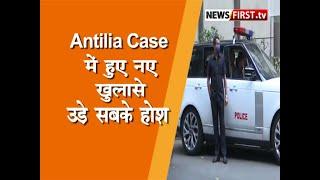 Antilia Case: अब तक क्या हुआ Mukesh Ambani के घर के बाहर मिली कार मामले में