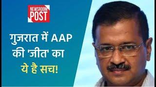 Gujarat में AAP की जीत ये है असली 'सूरत' I Arvind Kejriwal I NewsroomPost