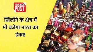India Toy Fair 2021: खिलौने के क्षेत्र में भी बजेगा भारत का डंका! NewsroomPost