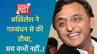 Akhilesh Yadav ने Congress और BSP संग गठबंधन से की तौबा! NewsroomPost
