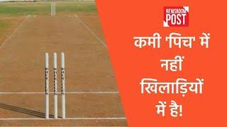 Ind Vs Eng: इंडिया की जीत के बाद पिच पर क्यों मचा घमासान? I NewsroomPost